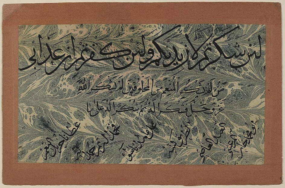 Стих из Корана, написанный на бумаге, окрашенной в технике эбру